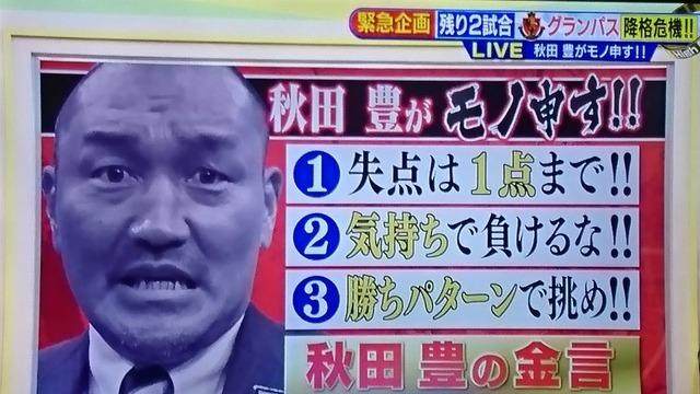 ◆Jリーグ◆元日本代表DF秋田豊氏、降格危機グランパスへの提言が酷すぎると話題に!