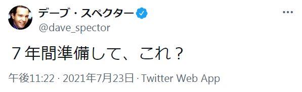 ◆悲報◆デーブ・スペクター氏五輪開会式に「7年間準備して、これ?」