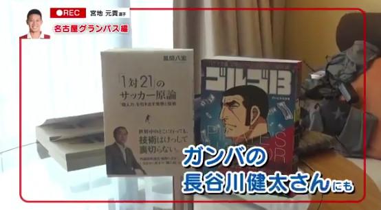 ◆J小ネタ◆名古屋グランパス、J2なのでデジっち呼ばれてないけど自主制作しちゃいました