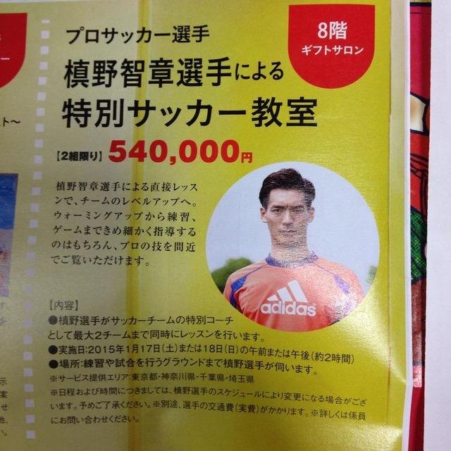 ◆小ネタ◆槙野智章特別サッカー教室お値段54万円