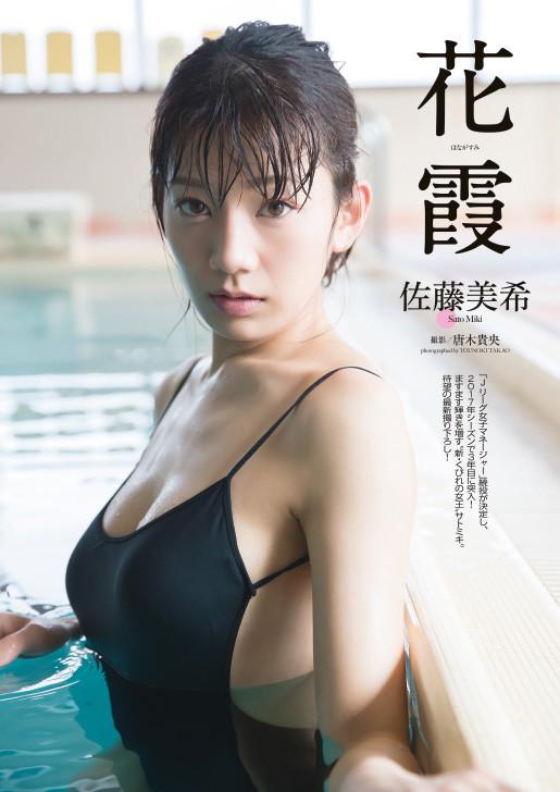 ◆画像◆7733も納得?J特命女子マネ佐藤美希の新作水着グラビアが『あんなふうになってるんだ』と話題に!