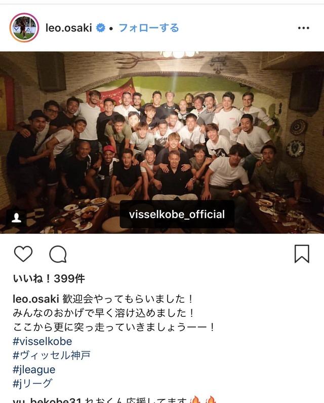 ◆画像◆神戸の新加入歓迎会ポルディがYoutuber那須の顔写真もっててワロタwww