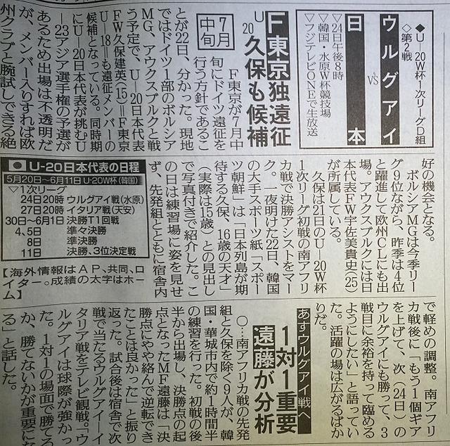 ◆小ネタ◆久保健英くん今夏ドイツで宇佐美と対決へ!?FC東京がドイツ遠征でアウグスと対戦