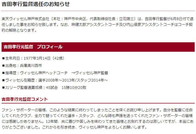 ◆Jリーグ◆ヴィッセル神戸、吉田孝行監督退任とトルステン・フィンク氏監督就任を発表!