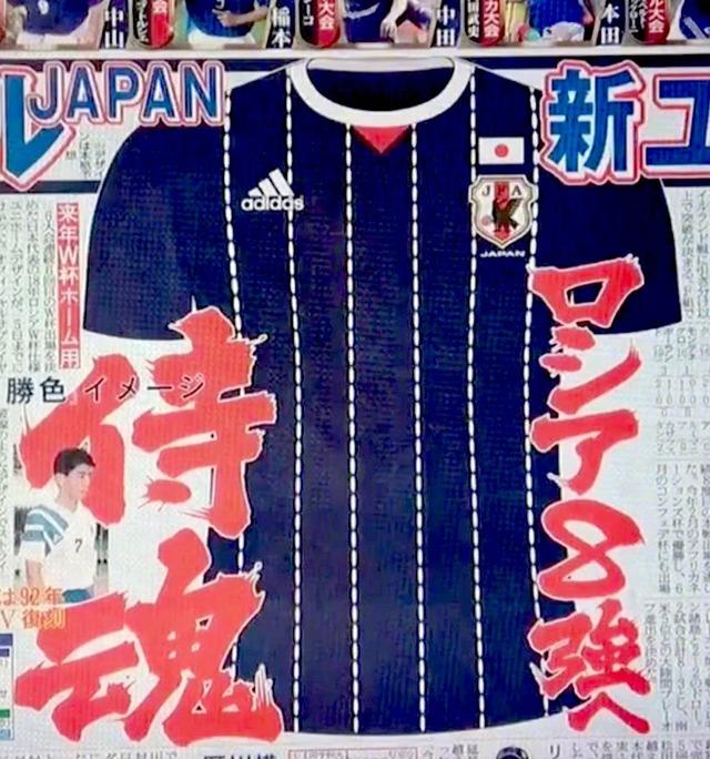 ◆画像◆リークされた日本代表新ユニに変な点線があると話題に!