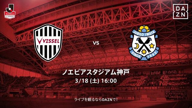 ◆J1◆4節 神戸×磐田の結果 神戸が大森のゴールで開幕4連勝