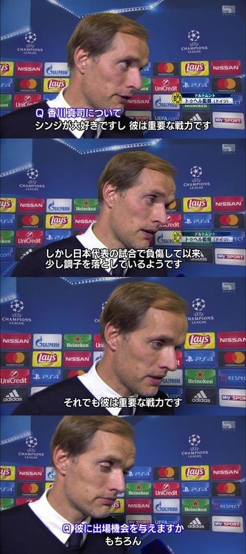 ◆悲報◆トマス・トゥヘル、日本人記者のゲーゲンプレスにタジタジ