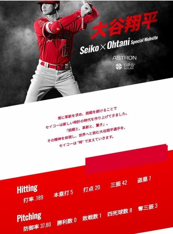 ◆悲報◆エンゼルス大谷翔平さん、自らのスポンサーに暗にアンチ活動をされてしまう(´・ω・`)