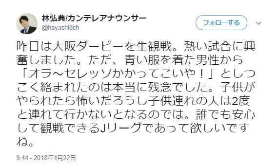◆悲報◆関西TV林アナ大阪ダービー観戦し「青い服着た男性に絡まれて残念」とツイートして炎上、謝罪する羽目に
