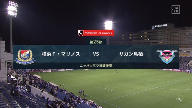 ◆J1◆25節 横浜FM×鳥栖 鳥栖森下2戦連発もエリキ8戦連発弾で横浜が追いつきドロー、横浜連勝5でストップ
