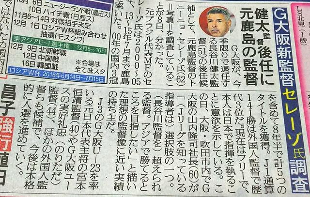 ◆Jリーグ◆G大阪の来季新監督、元鹿島監督のトニーニョ・セレーゾ氏有力か?