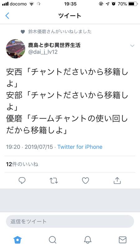 """◆悲報◆新トトロ移籍の鈴木優磨、おかしなツイートに""""イイね!""""してしまう"""