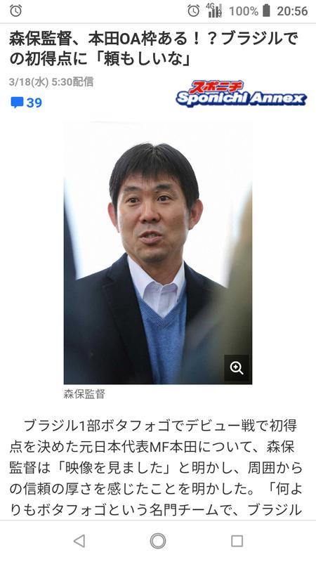 ◆悲報?◆森保一五輪代表監督、本田圭佑にノックアウトされてしまう(´・ω・`)