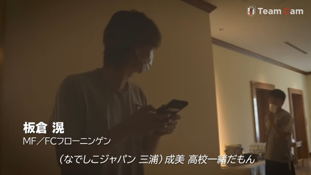 ◆代表小ネタ◆U24代表DF板倉滉さん、なでしこの三浦成美を思わず名前で呼び捨て…これは…