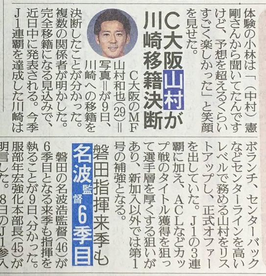 ◆J移籍◆C大阪のスーパーユーティリティ山村和也、川崎F移籍決断!杉本健勇も浦和移籍決定的