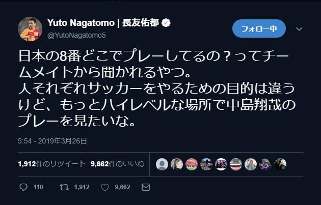 ◆悲報◆長友佑都、中島翔哉に言及して物議「日本の8番どこでプレーしてるの?ってチームメイトから聞かれるやつ。」