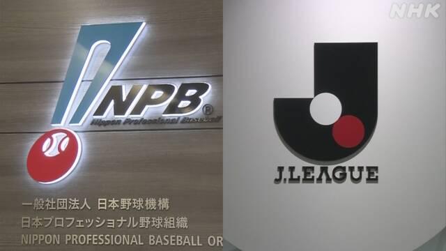 ◆朗報◆プロ野球、Jリーグの外国人選手らの入国許可を政府が通達