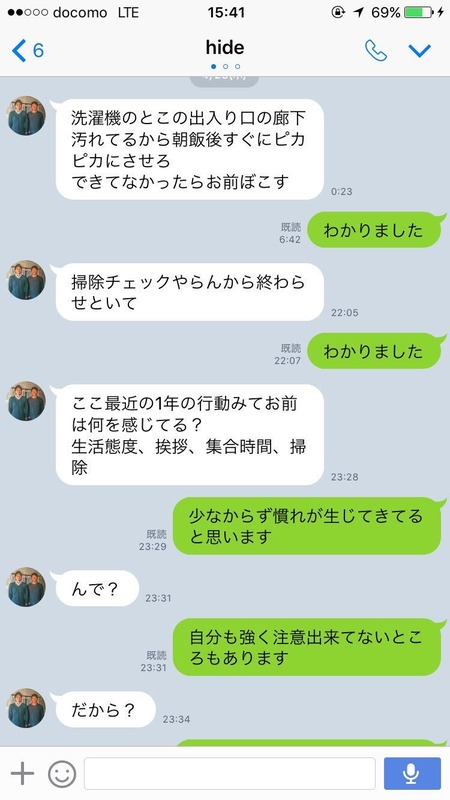 ◆悲報◆道交法違反で検挙、川崎Fの日本代表MF守田英正の大学時代の後輩とのLineが流出!?