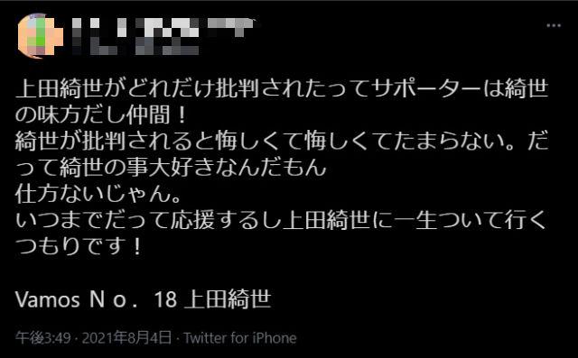 ◆悲報◆鹿島サポさん、上田綺世が叩かれすぎてエターナルになってしまう(´・ω・`)