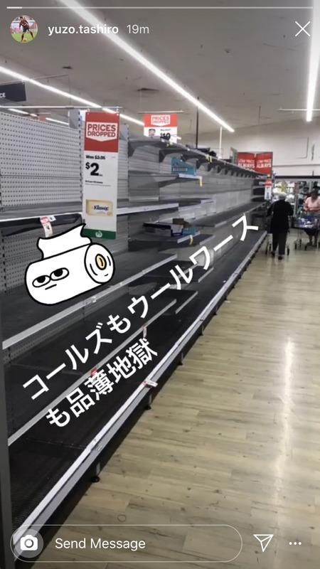 ◆悲報◆豪州2部在籍中の元日本代表FW田代有三…豪州のスーパーが日本以上に品薄で困惑「品薄地獄」
