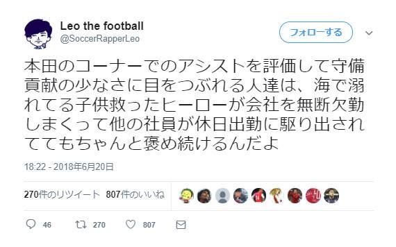 ◆悲報◆サッカーのクラスタ団の代表的人物、アシストして称賛される本田に関する頓珍漢な皮肉ツイートをしてしまう