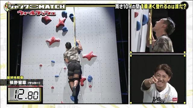 ◆朗報◆日本代表DF槙野智章、ジャンクスポーツのウォールダッシュで最下位!見事にオチ担当をやりきる