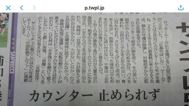 ◆J小ネタ◆ ロッカールームに引き揚げるC大阪の選手がつぶやいた「広島やばいな」がホントでワロタwww