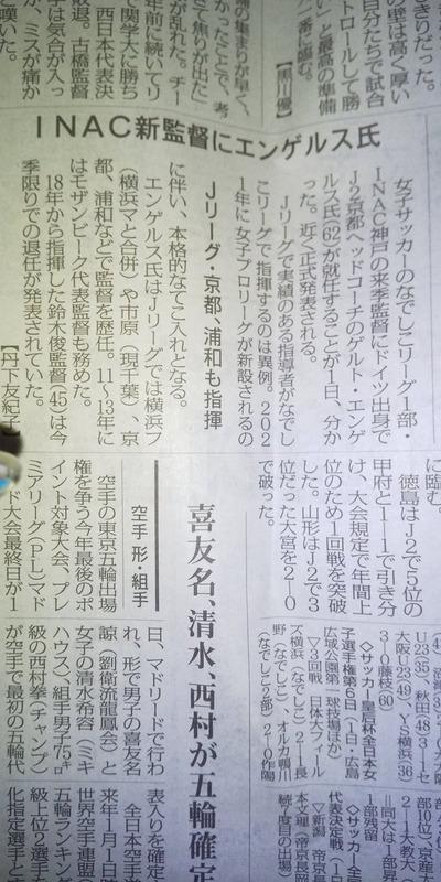 ◆Jリーグ◆13失点京都を退任したエンゲルスコーチが神戸の監督に!