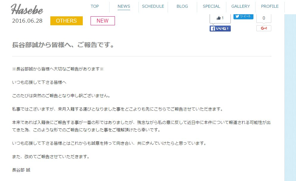 ◆海外組速報◆長谷部誠 入籍へ!お相手不明!自身のブログで発表!