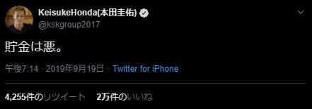 ◆無所属◆本田圭佑「貯金は悪。」なんて昔から言ってるのになにイライラしてんの?