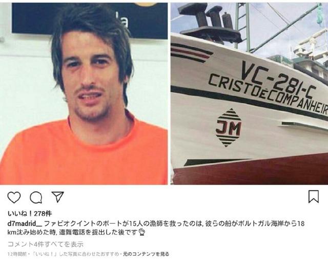 ◆イイハナシダナー◆元ポルトガル代表DFファビオ・コエントラン、ヨットで漁師15人の人命救助