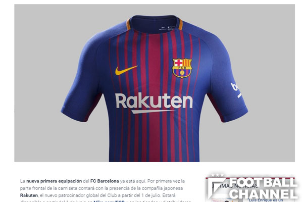 ◆リーガ◆バルサの胸に「RAKUTEN」、来季の新ユニフォームを発表!なおロケット団ではない模様
