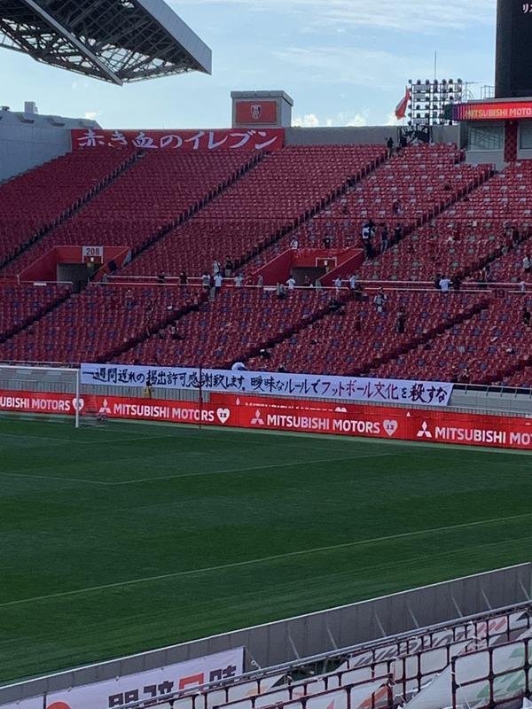 ◆悲報◆浦和レッズのゴール裏、解禁即批判っぽい弾幕を掲げてしまう「曖昧なルールでフットボール文化を殺すな」