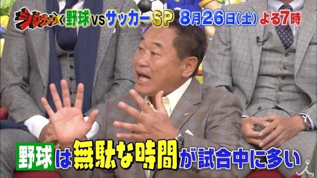 ◆TV番組◆『TBSジョブチューン★野球VSサッカー』の内容があまりにも低俗すぎて草