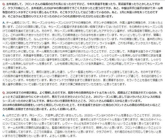 ◆天皇杯◆関学にジャイキリされたG大阪FW中村敬斗ぶっちゃける「単純に実力負けじゃないですか。」