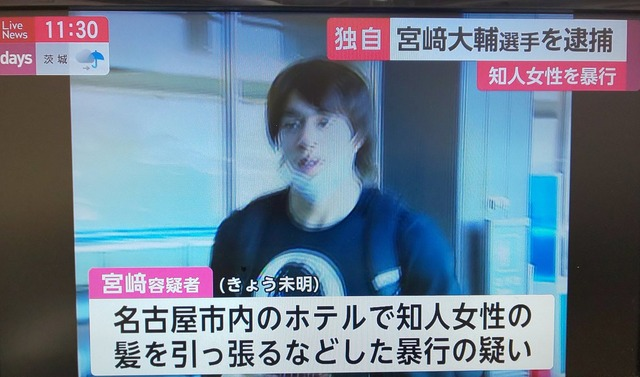 ◆悲報◆ハンドボール宮崎大輔、知人女性を暴行して逮捕