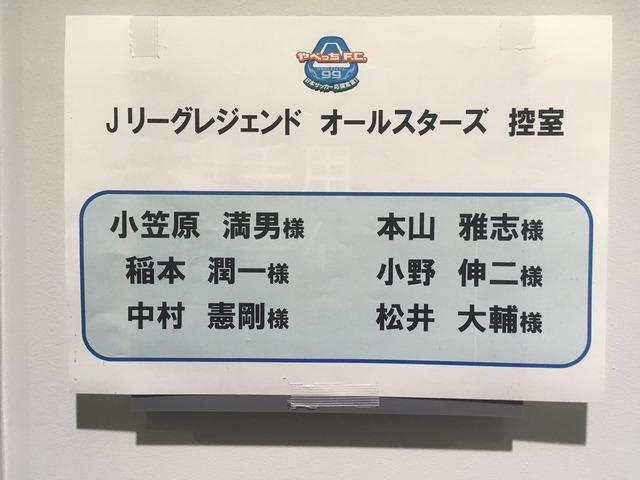 ◆J小ネタ◆やべっちフットサル対決メンバーが半端ない!?小野・満男・本山・稲本らゴールデンエイジ集結!