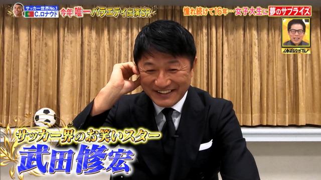 ◆悲報◆武田修宏さん、炎の体育会TVでクリロナの前座にされ女子大生から微妙な反応を受ける