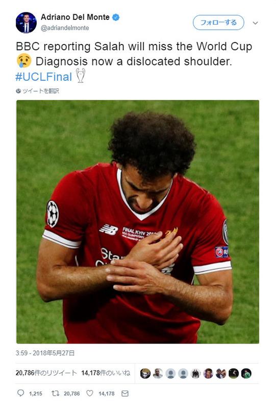 ◆悲報◆リバプールのエジプト代表FWモハメド・サラー、CL決勝の負傷でW杯出場が絶望的に by BBC