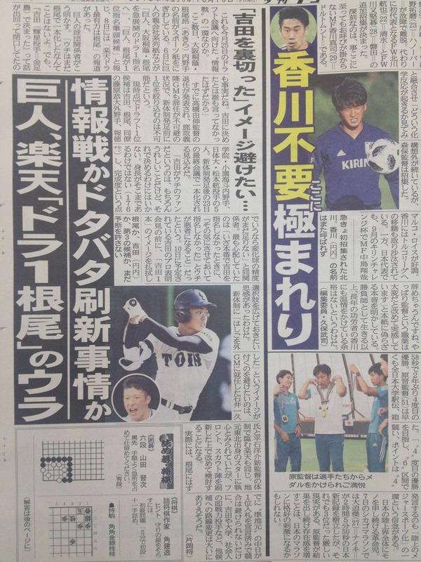 ◆日本代表◆森保監督は「根っからの巨人ファン」「勝負師として香川は不要」 by 久保
