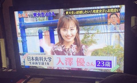 【悲報】美人歯大生(23)、退学