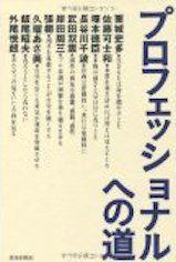 プロフェッショナル書影_ブログ用