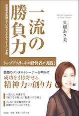 勝負力_ブログ用