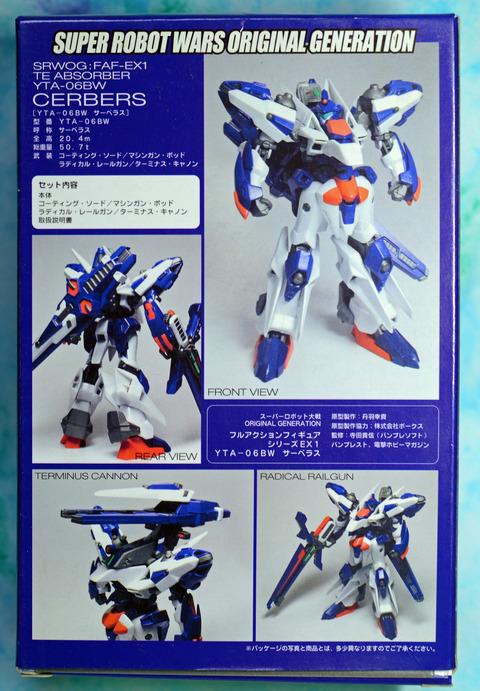 スーパーロボット大戦_EX1_3_サーベラス