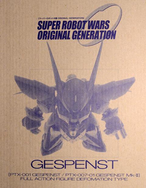 スーパーロボット大戦_EX5_4_ゲシュペンスト