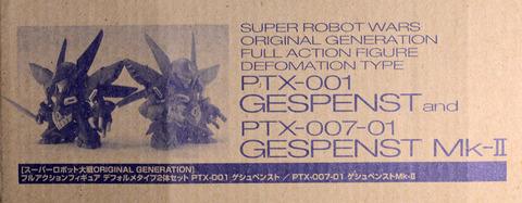 スーパーロボット大戦_EX5_5_ゲシュペンスト