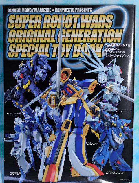 スーパーロボット大戦_EX4_5_ヒュッケバイン限定カラー