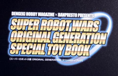 スーパーロボット大戦_EX4_6_ヒュッケバイン限定カラー