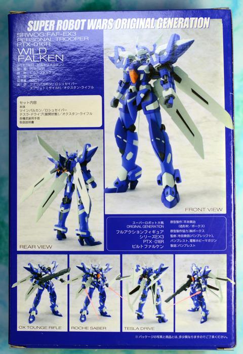 スーパーロボット大戦_EX3_3_ビルトファルケン