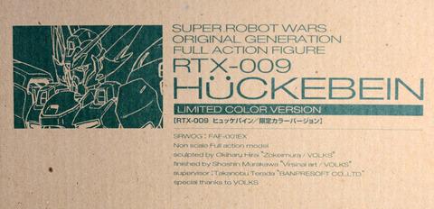 スーパーロボット大戦_EX4_4_ヒュッケバイン限定カラー